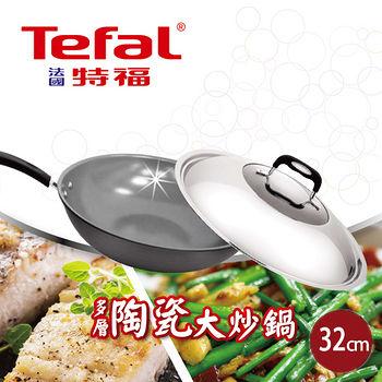 法國特福Tefal 多層陶瓷單柄炒鍋+蓋(32cm)