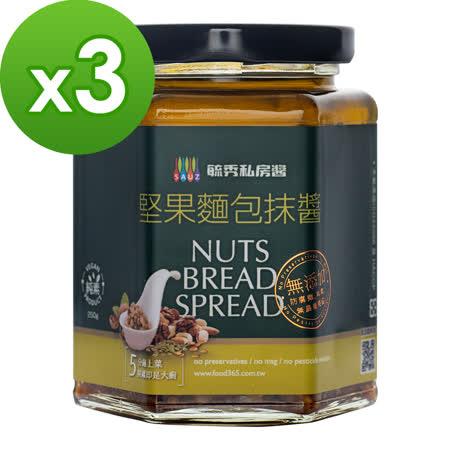 【毓秀私房醬】堅果麵包抹醬3罐組(250g/罐)