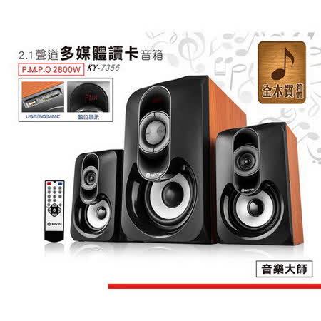 【KINYO】2.1聲道遙控多媒體木質讀卡音箱(KY-7356)