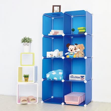 【ikloo】8格收納櫃-12吋收納櫃/整理收納組合櫃