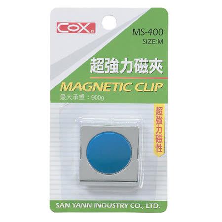 【三燕 COX】MS-400 彩色磁夾/超強力磁夾/磁鐵夾