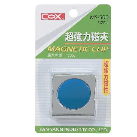 【三燕 COX】MS-500 彩色磁夾/超強力磁夾/磁鐵夾