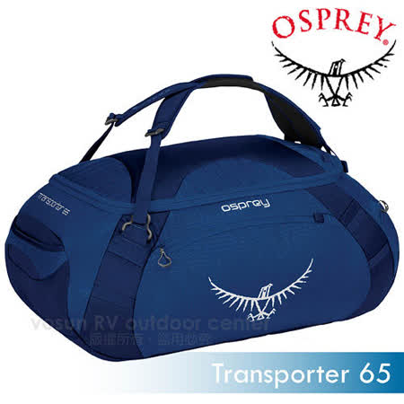 【美國 OSPREY】新款 Transporter 65L 轉運者系列 多功能裝備袋/後背包.手提袋_ 藍
