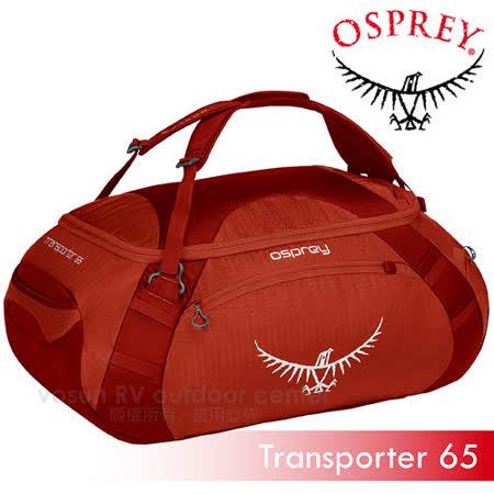 【美國 OSPREY】新款 Transporter 65L 轉運者系列 多功能裝備袋/後背包.手提袋_ 紅
