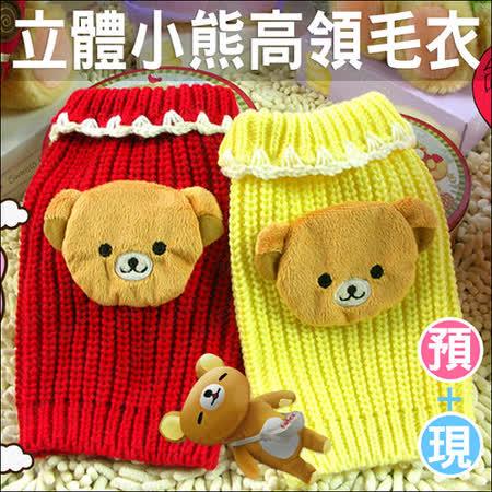 【私心大推】gohappy快樂購物網Petcircle《立體小熊高領針織毛衣》可愛有型開箱sogo 站 前 店