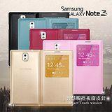 VXTRA SAMSUNG GALAXY Note3/NOTE 3 新商務智慧型側翻皮套