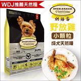加拿大Oven-Baked烘焙客天然糧《成犬雞肉主食》5磅(小顆粒)