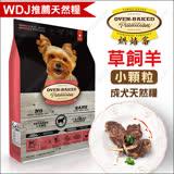 加拿大Oven-Baked烘焙客天然糧《成犬羊肉糙米》5磅(小顆粒)