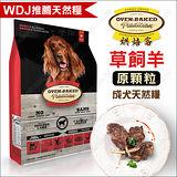 加拿大Oven-Baked烘焙客天然糧《成犬羊肉糙米》5磅(大顆粒)