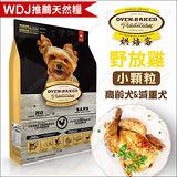 加拿大Oven-Baked烘焙客天然糧《減重+高齡犬配方》5磅(小顆粒)