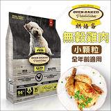 加拿大Oven-Baked烘焙客天然糧《全犬種無穀雞肉》5磅(小顆粒)