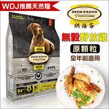 加拿大Oven-Baked烘焙客天然糧《全犬種無穀雞肉》5磅(大顆粒)
