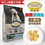 加拿大Oven-Baked烘焙客天然糧《全犬種無穀深海魚》5磅(小顆粒)