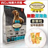 加拿大Oven-Baked烘焙客天然糧《全犬種無穀深海魚》5磅(大顆粒)