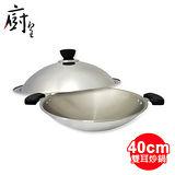 廚皇40cm五層複合金雙耳炒鍋 VT-B540