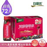 【白蘭氏】活顏馥莓飲72瓶超值組(50ml/6瓶 共12盒)
