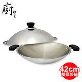 廚皇42cm五層複合金雙耳炒鍋 VT-B542