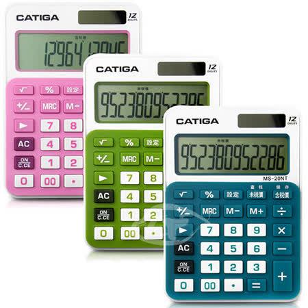 【CATIGA】擁抱好心情-多功能稅率電子計算機