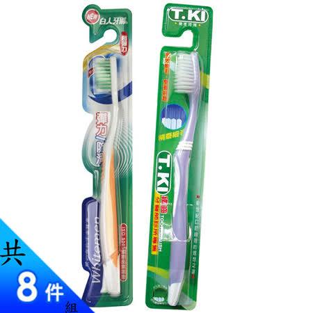 白人T.KI護理牙刷組合/採機制配送/不限顏色*8支