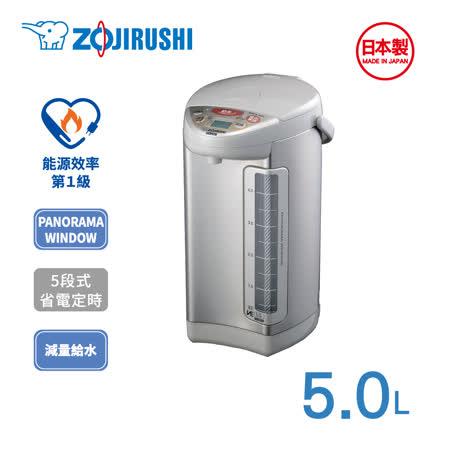 象印*5公升* SuperVE真空省電微電腦電動熱水瓶 CV-DSF50
