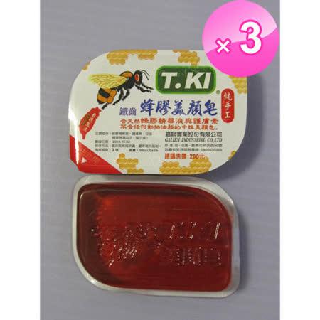 白人蜂膠美顏皂100g*3塊