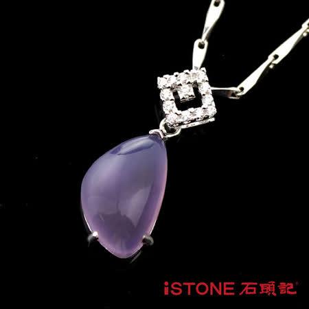 石頭記 頂級紫羅蘭玉髓925純銀項鍊-紫戀