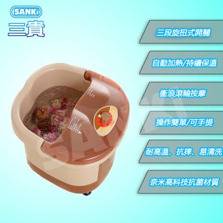 SANKI三貴中桶加熱足浴機