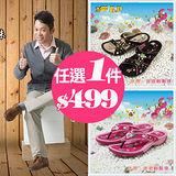 【G.P】阿亮代言 ~女款花系列涼拖鞋~換季均一價出清