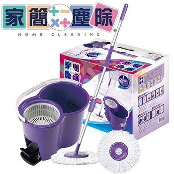 家簡塵除 雙動力旋轉拖把組-防潑水 兩用型拖把架x1件+脫水桶x1件+拖把布盤x2件