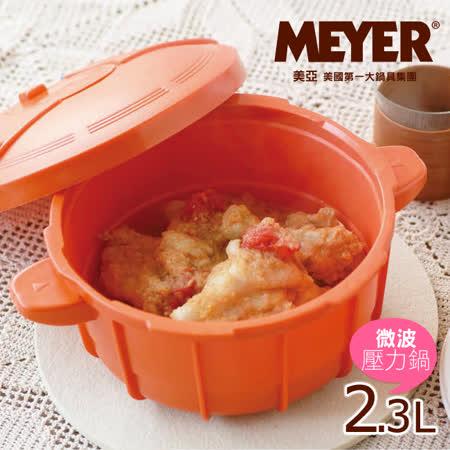 【MEYER】美國美亞神奇微波壓力鍋-活力鮮橘