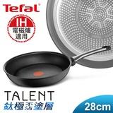 【Tefal】法國特福鈦釜系列28CM不沾平底鍋(電磁爐適用)
