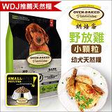 加拿大Oven-Baked烘焙客天然糧《幼犬綜合特調》12.5磅(小顆粒)