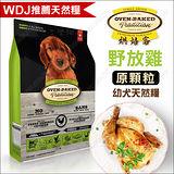 加拿大Oven-Baked烘焙客天然糧《幼犬綜合特調》12.5磅(大顆粒)