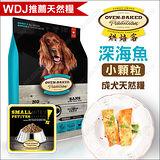 加拿大Oven-Baked烘焙客天然糧《成犬深海魚口味》12.5磅(小顆粒)