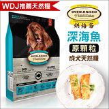 加拿大Oven-Baked烘焙客天然糧《成犬深海魚口味》12.5磅(大顆粒)