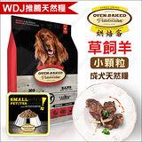 加拿大Oven-Baked烘焙客天然糧《成犬羊肉糙米》12.5磅(小顆粒)