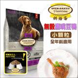 加拿大Oven-Baked烘焙客天然糧《成犬雞肉主食》12.5磅(大顆粒)