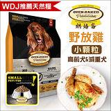 加拿大Oven-Baked烘焙客天然糧《減重高齡犬配方》12.5磅(小顆粒)