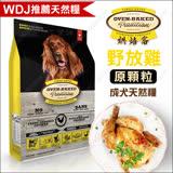 加拿大Oven-Baked烘焙客天然糧《減重高齡犬配方》12.5磅(大顆粒)