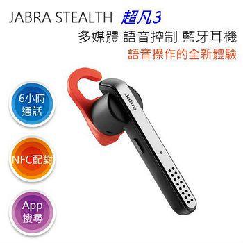 JABRA Stealth 微功率技術 抗噪立體聲藍牙耳機 (超凡3)
