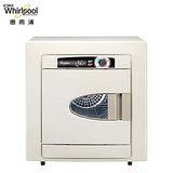 『Whirlpool』☆惠而浦 7公斤乾衣機-電力型 WDR07