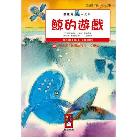 【風車圖書】鯨的遊戲-樂讀趣小火車2(購物車)