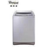 『Whirlpool』☆惠而浦 15KG 直立式變頻洗衣機 WV15AD
