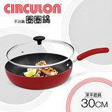 【CIRCULON圈圈鍋】活力蕃茄系列30CM不沾深平底鍋+玻璃蓋