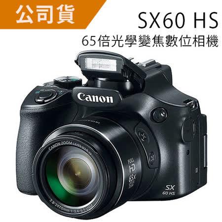 Canon PowerShot SX60 HS 65倍廣角翻轉螢幕機(公司貨)-加送64G C10卡+專用電池x2+清保組+讀卡機+HDMI+快門線+專用遮光罩+相機包+中腳架(105cm)
