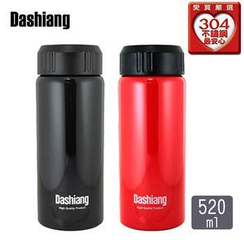 Dashiang真水 #304不鏽鋼保溫良品杯(520ml)