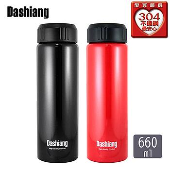 Dashiang真水 #304不鏽鋼保溫良品杯(660ml)