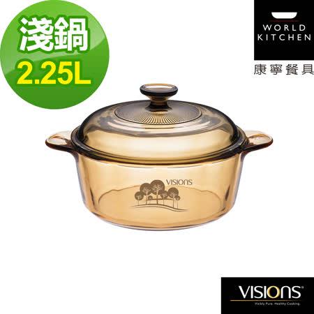 【美國康寧 Visions】 2.25L晶彩透明鍋-樹影
