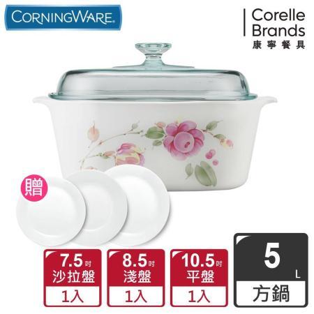 【美國康寧 Corningware】 5L方型陶瓷康寧鍋-田園玫瑰