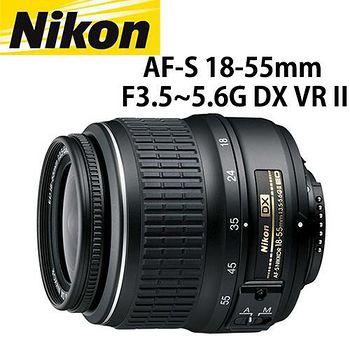 NIKON AF-S 18-55mm F3.5-5.6G DX II (平輸) -送UV保護鏡